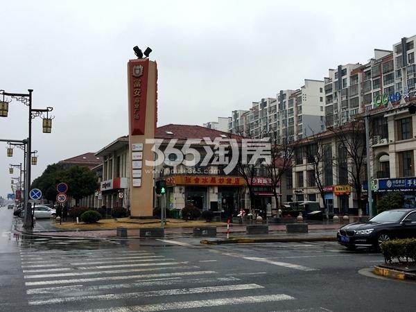 新力帝泊湾周边配套——富安商业广场