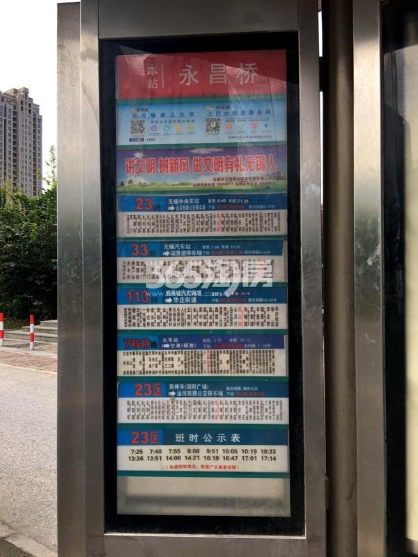 苏宁悦城周边配套——永昌桥公交站