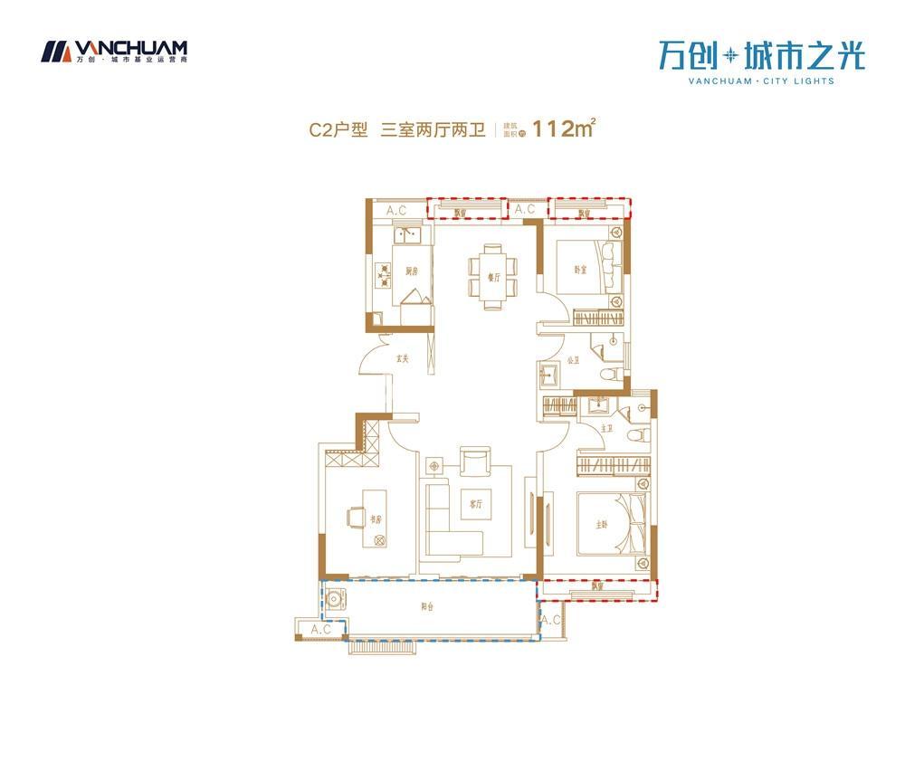万创·城市之光三室两厅两卫112㎡户型图
