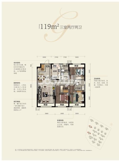 万科翡翠四季 119平米三室两厅两卫