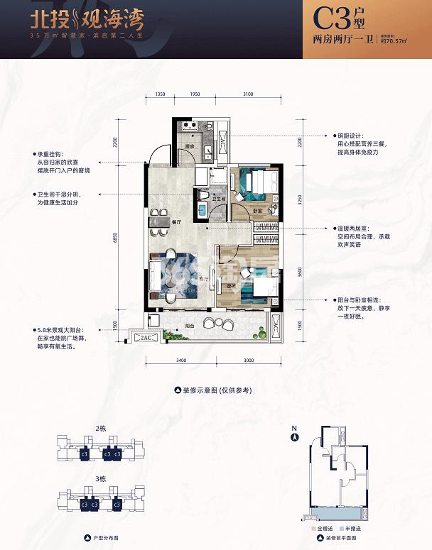 C3户型 两房两厅一卫 70.57m2