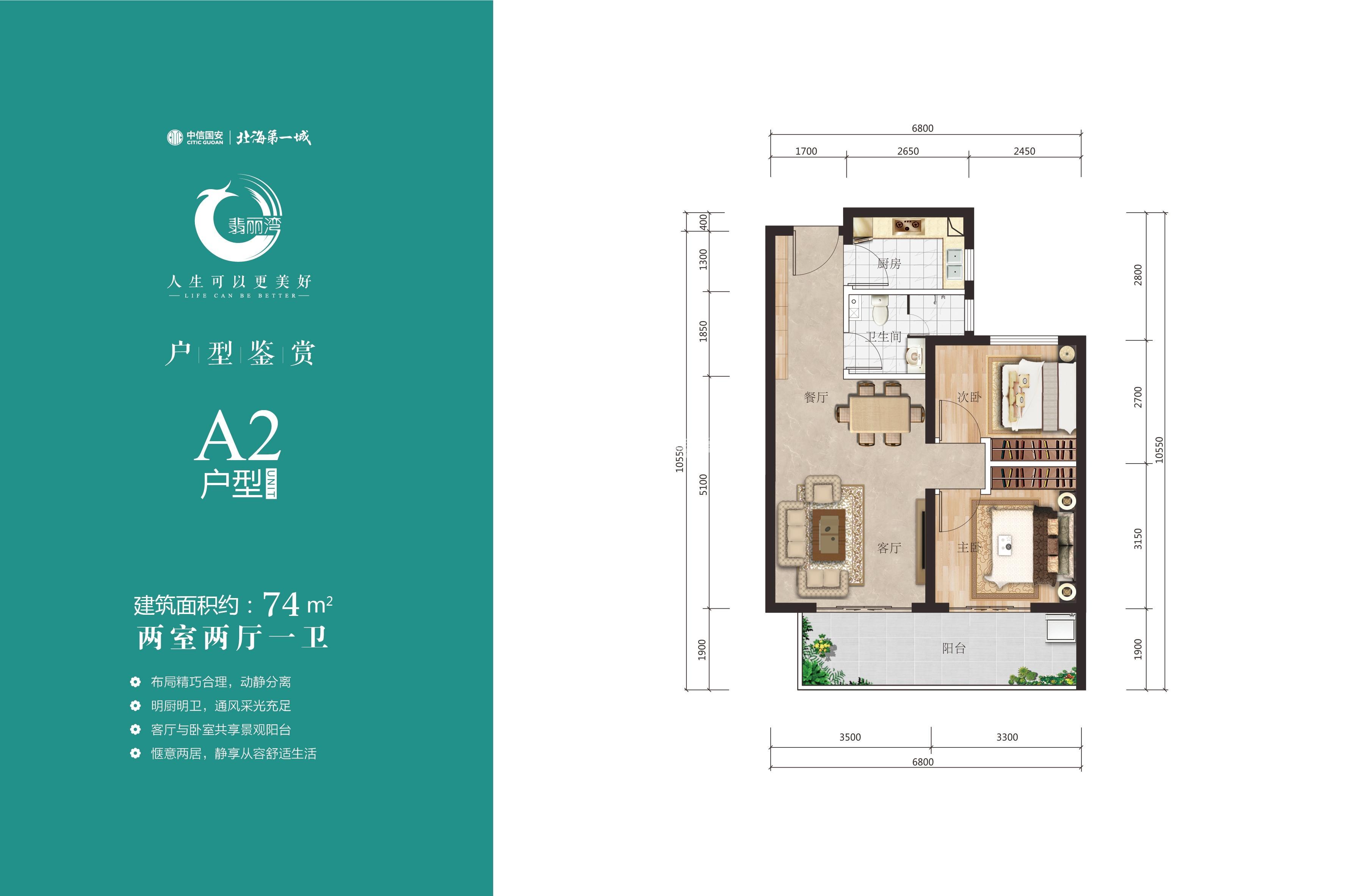 两室两厅一卫户型_A2