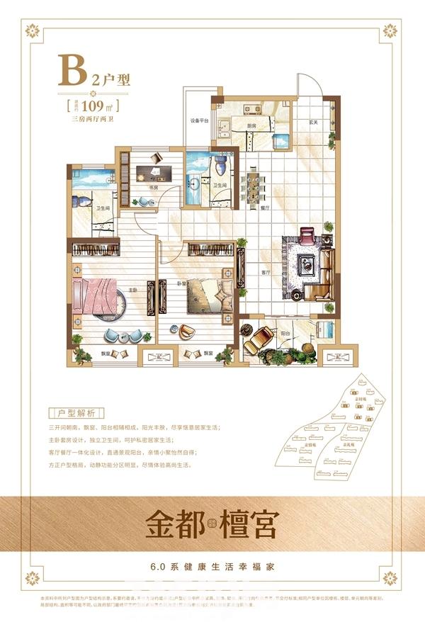 金都檀宫109㎡B2户型图