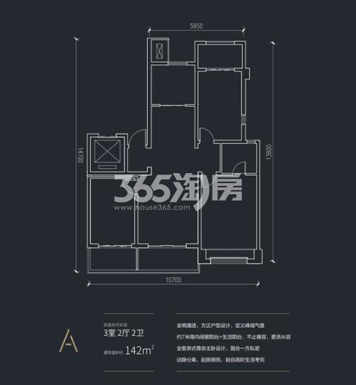 龙湖景粼天序142㎡4室2厅2卫户型图