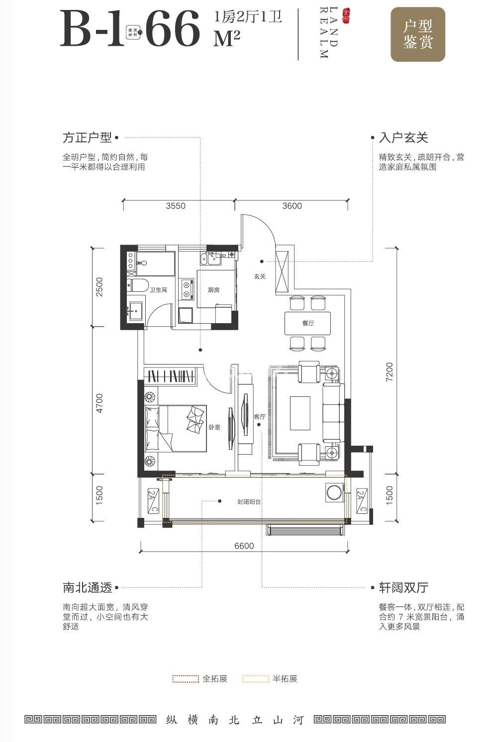 山河境66㎡一室两厅一卫B-1户型图