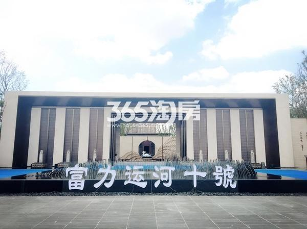 富力运河十号售楼处实景图(2017.9 摄)
