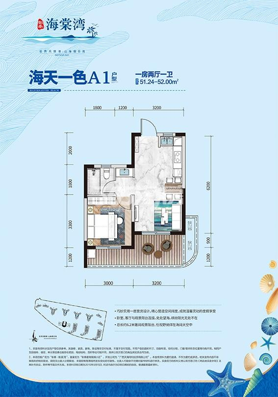 A1户型 1房2厅1卫 51.24m2