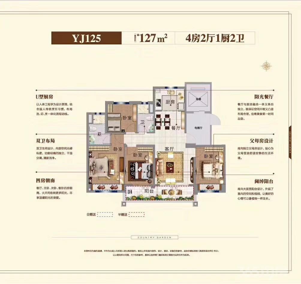 碧桂园大学印象4室2厅2卫127平米2018年产权房精装