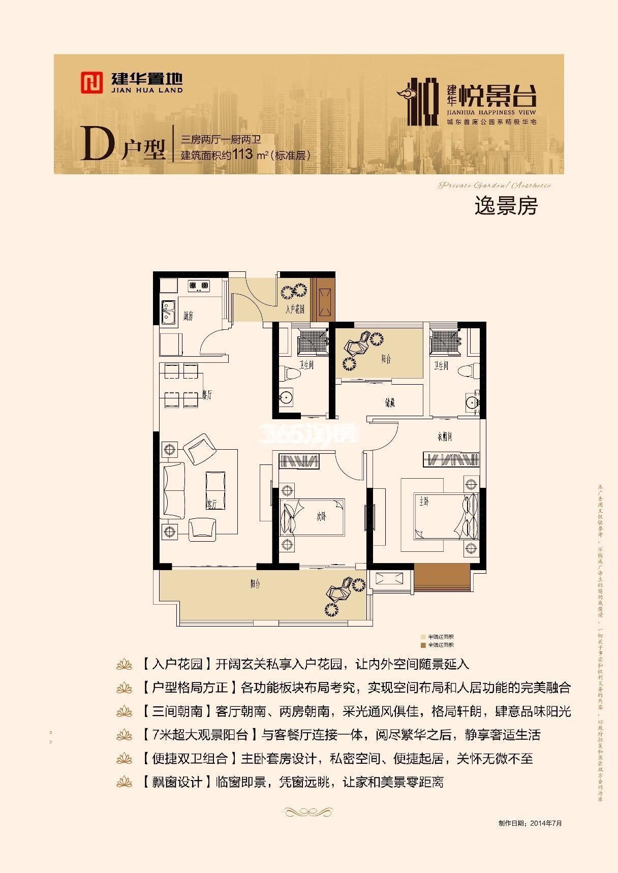 悦景台113㎡户型图