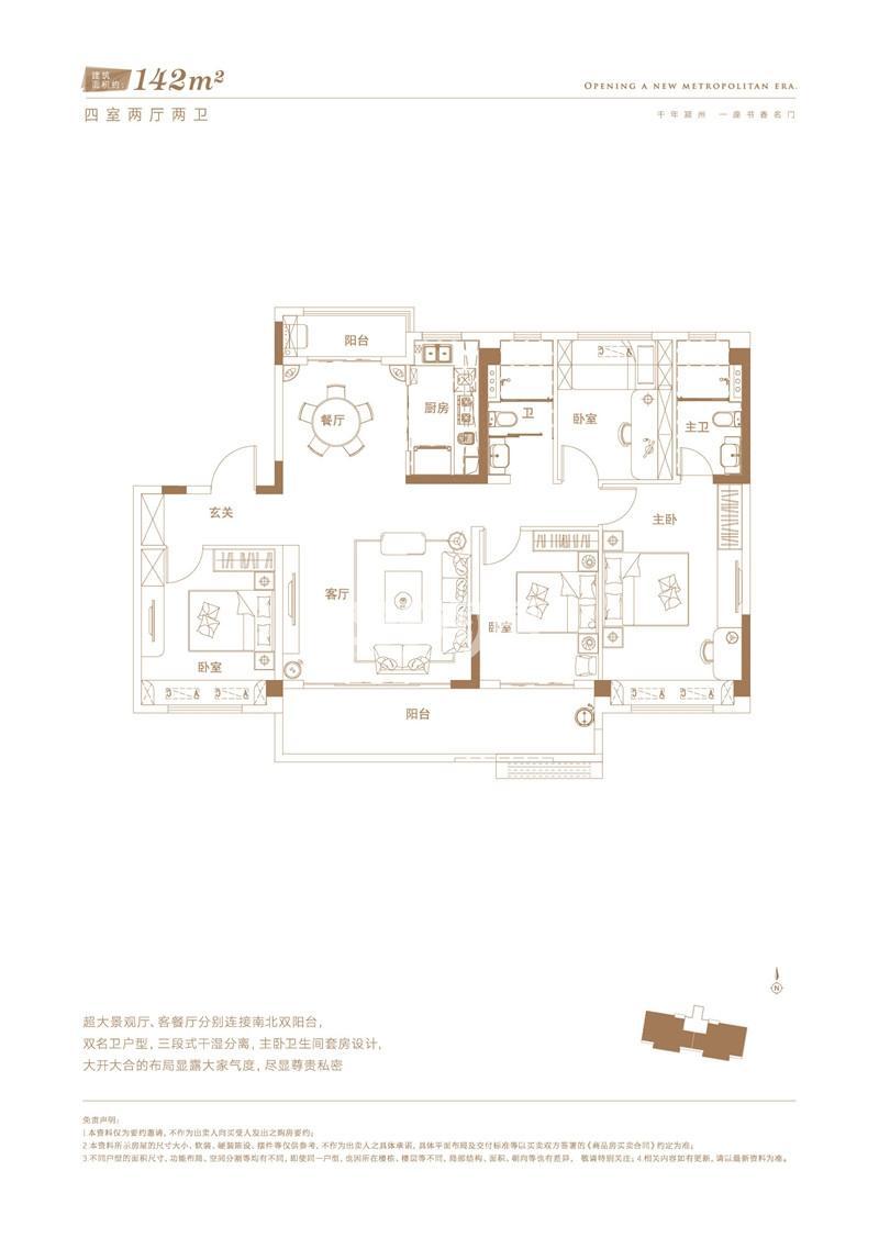 碧桂园书香名门户型图