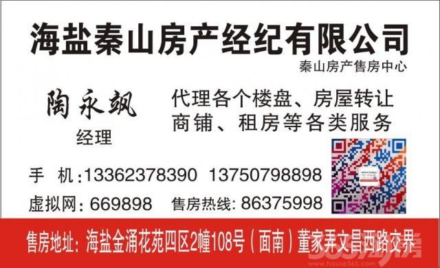 售楼地址:董家弄文昌西路面朝南86375998