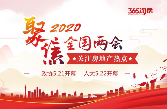 聚焦2020全国两会 关注房地产热点