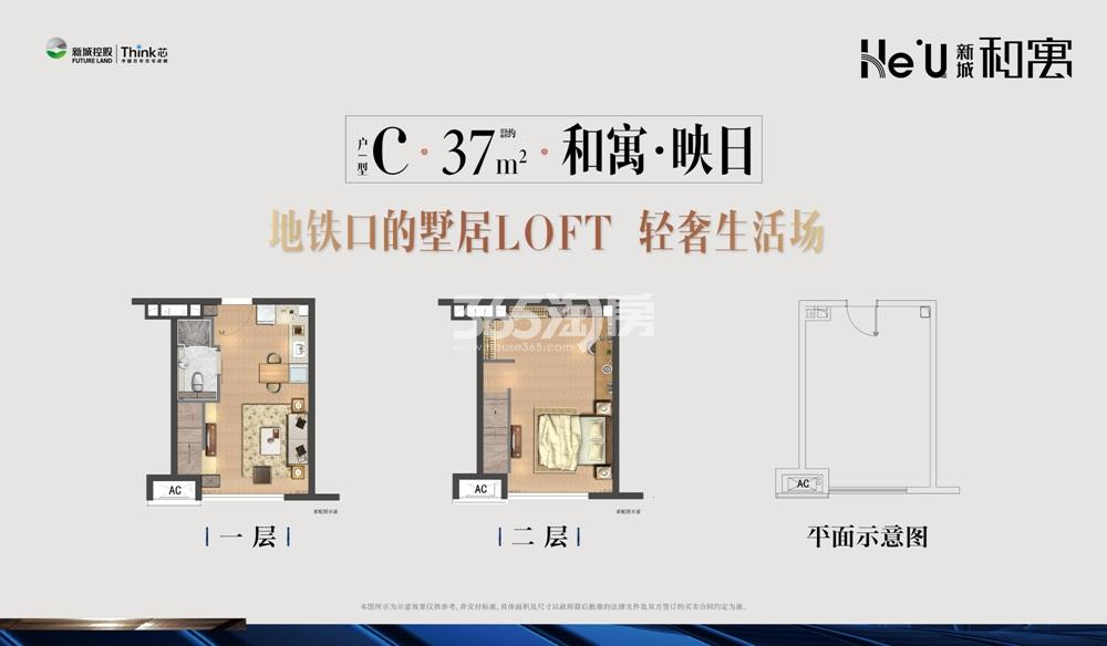 新城璞樾和山LOFT公寓C户型37㎡