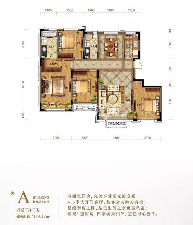万锦香樟树洋房139.17平米户型图