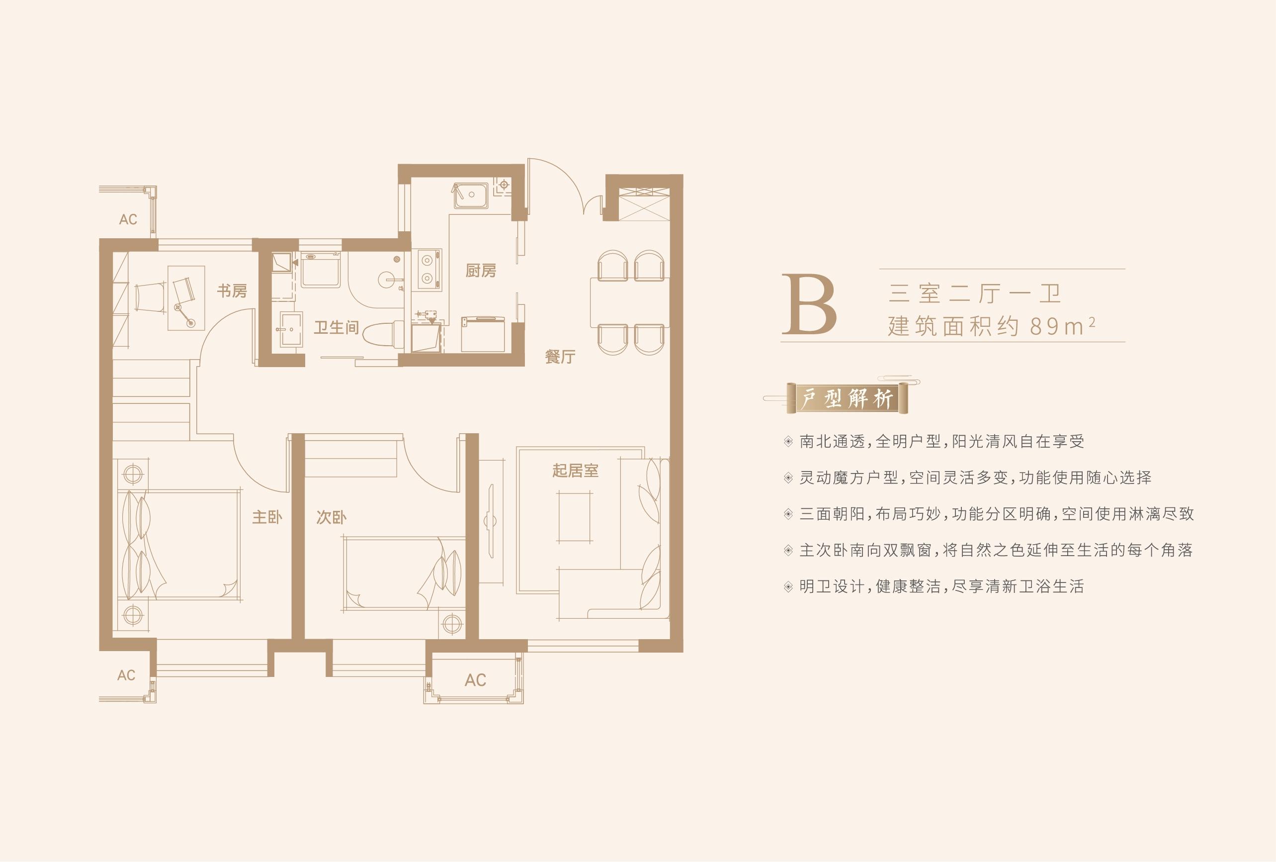 B户型 3室2厅1卫 89㎡