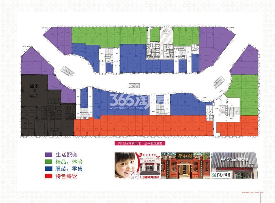 澳门街2期新天地一层平面规划图