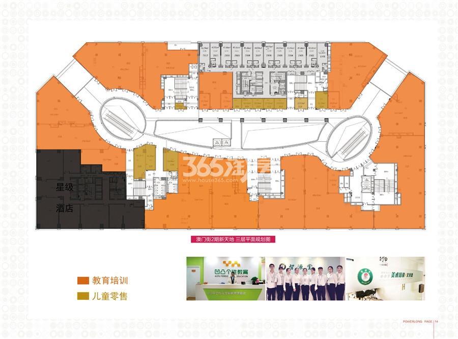澳门街2期新天地三层平面规划图