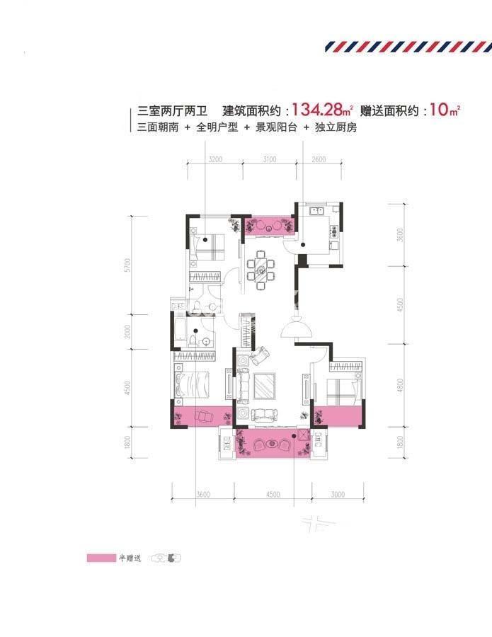 金辉世界城B11号楼04户型三室两厅两卫134.28㎡