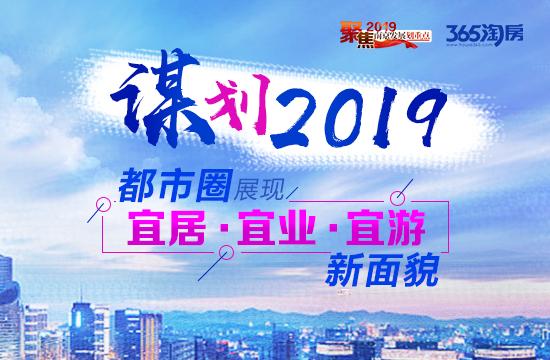 谋划2019 南京都市圈迎发展新契机 这些公路、铁路都要开建……