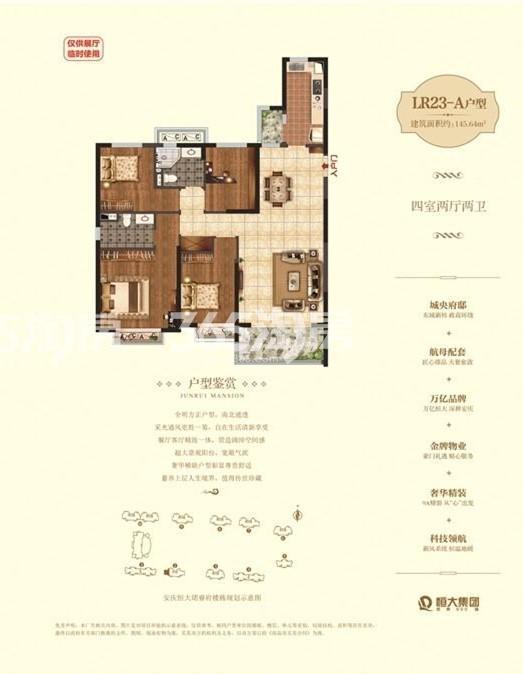 2#LR23-A 四室二厅二卫 145.64㎡