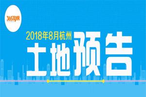 8月杭州预计出让24宗地块