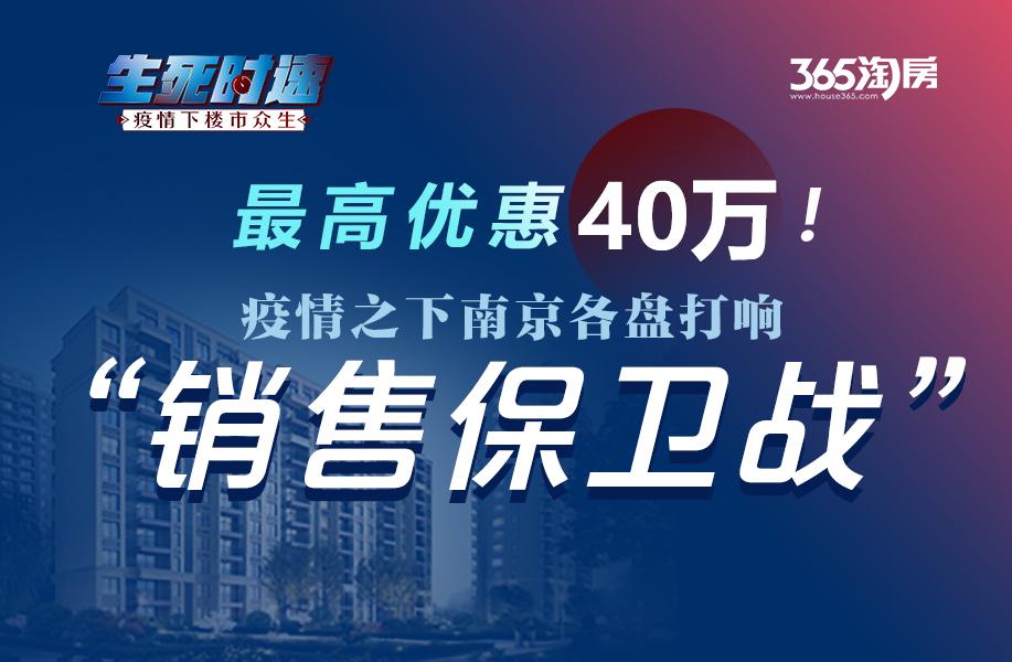 最高优惠40万!南京各盘打响销售保卫战 买房机会点在…