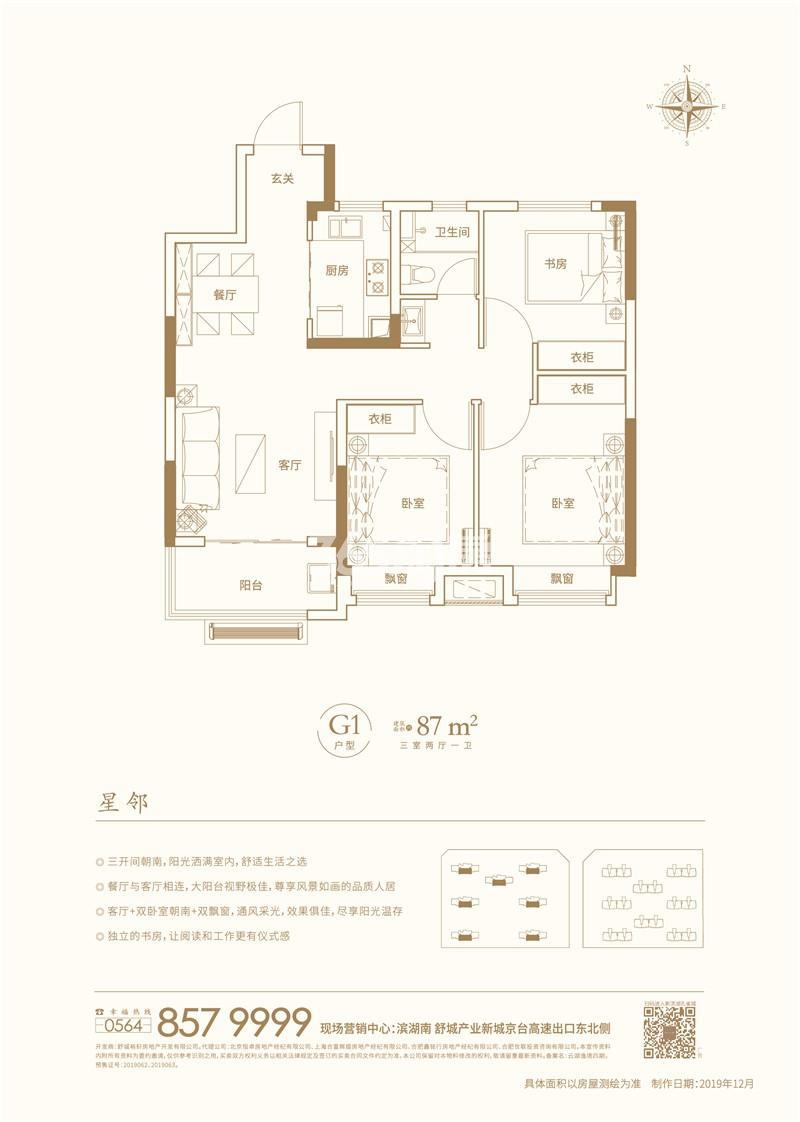 新滨湖孔雀城87平户型图