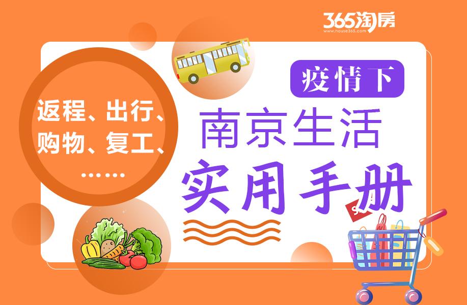 必看!关于还贷、出行、购物、复工…… 疫情下南京生活指南