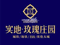 实地玫瑰庄园logo