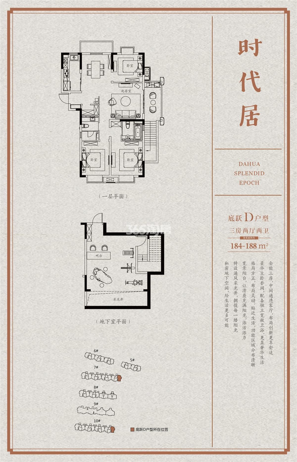 大华锦绣时代时代居184-188㎡底跃D户型