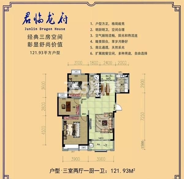 君临龙府住宅三室两厅一厨一卫121.93平米