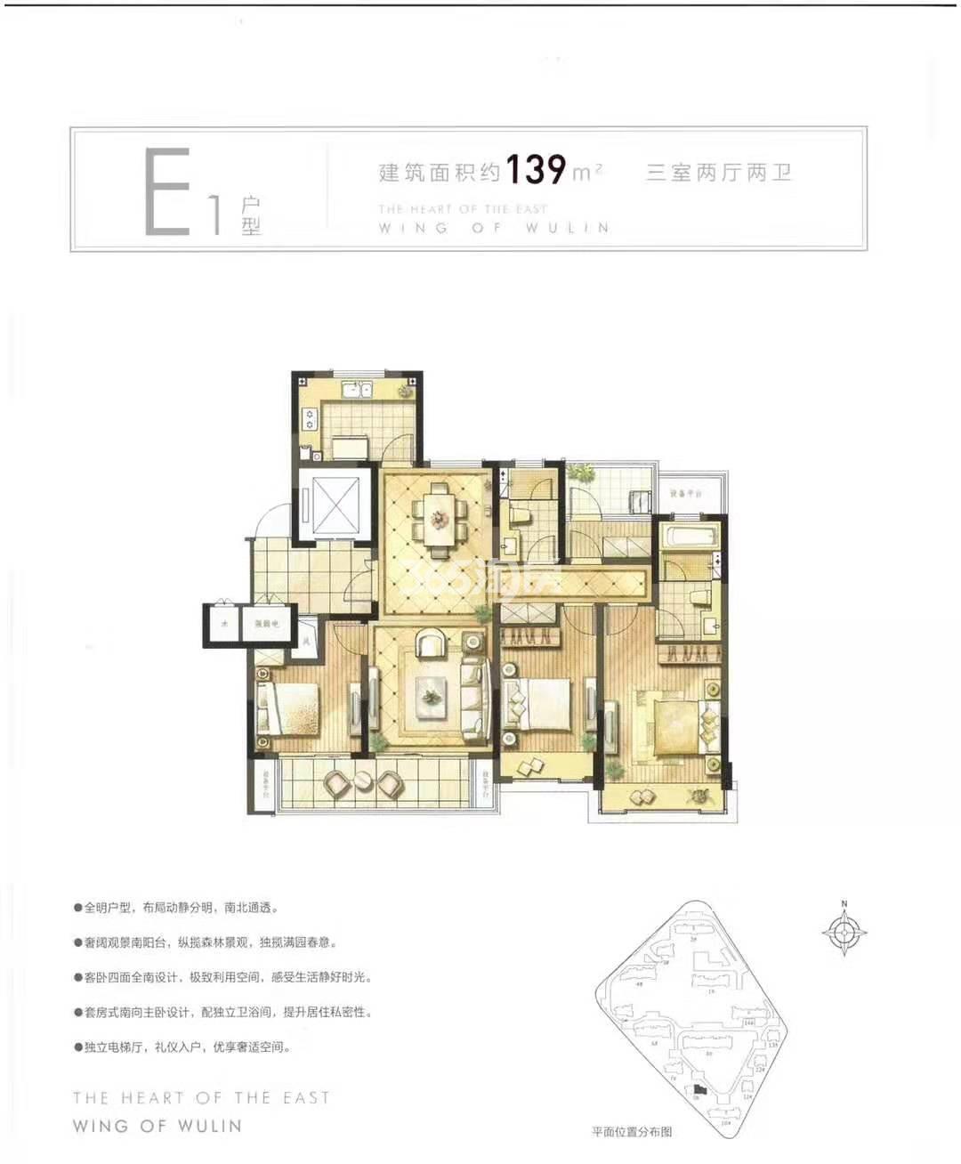 海尚观邸户型图