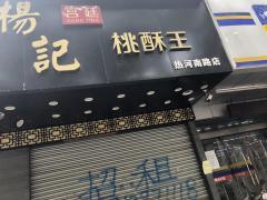 鼓楼区凤凰西街中海凤凰熙岸二期