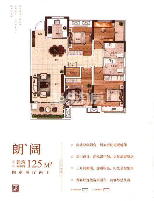 安庆高速菱湖公馆瞰景高层 125㎡户型图