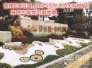 【海盐】【碧桂园中央公园】【官方网站】
