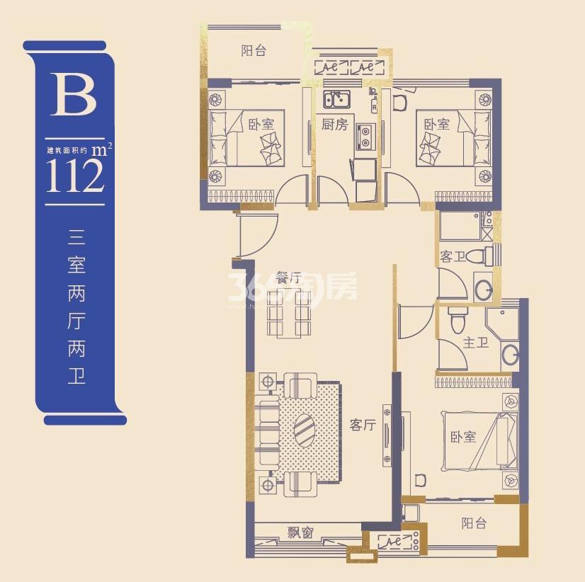 B户型建筑面积约112㎡ 三室两厅两卫