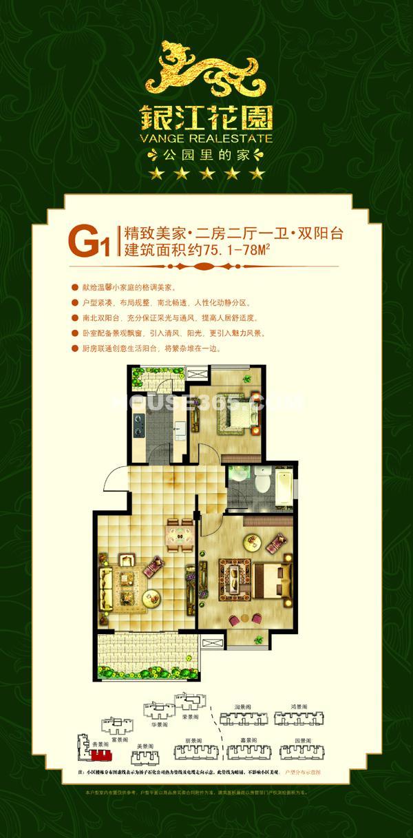 银江花园G1户型