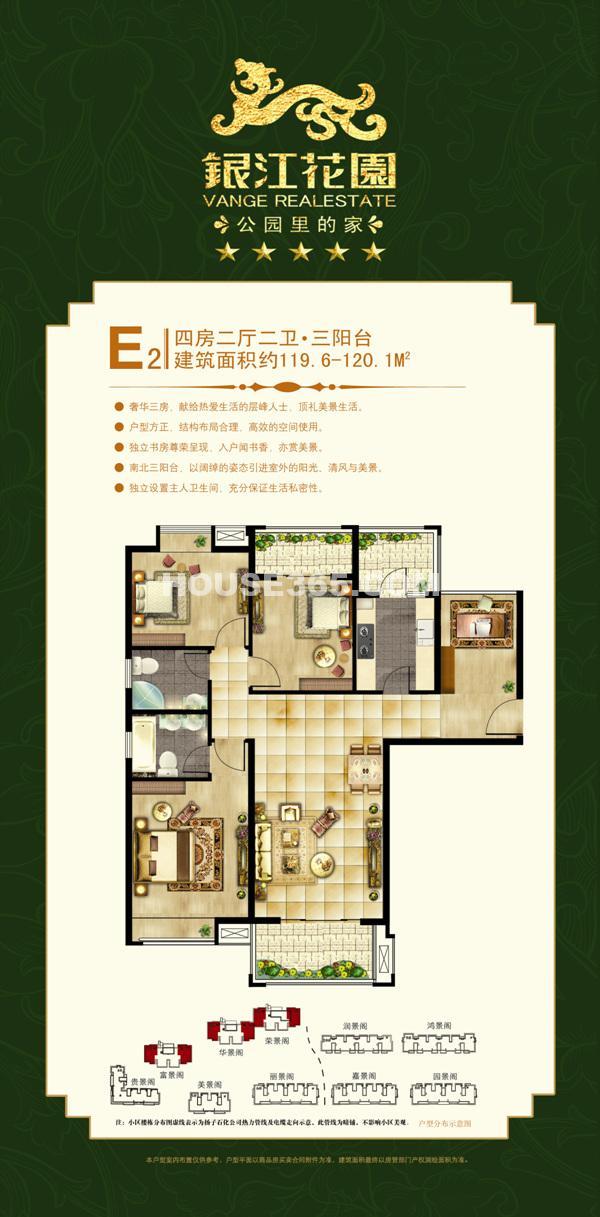 银江花园E2户型