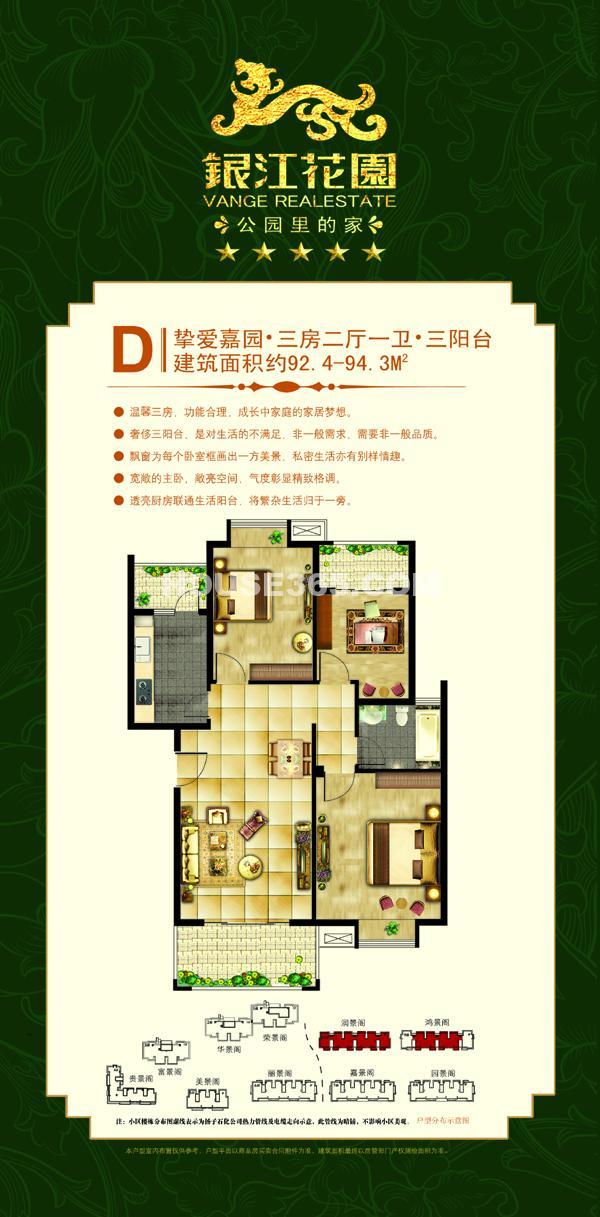 银江花园D户型