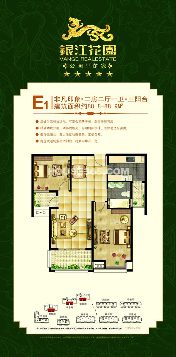 银江花园E1户型