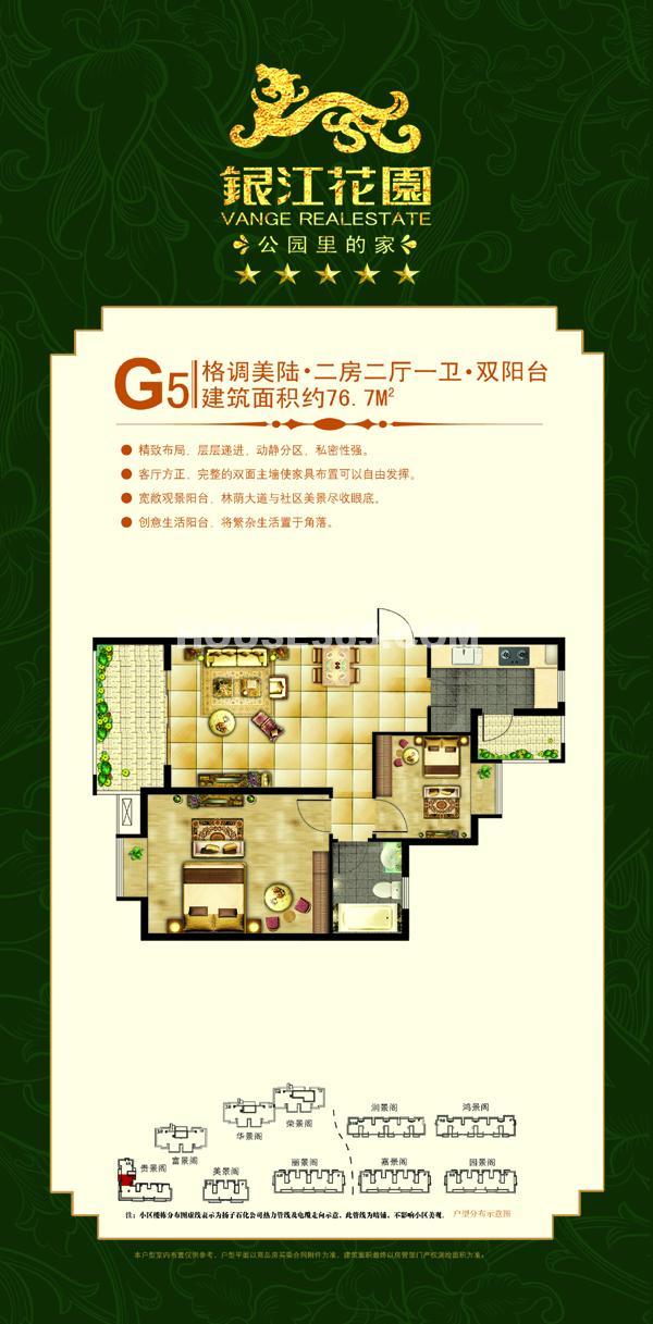 银江花园G5户型
