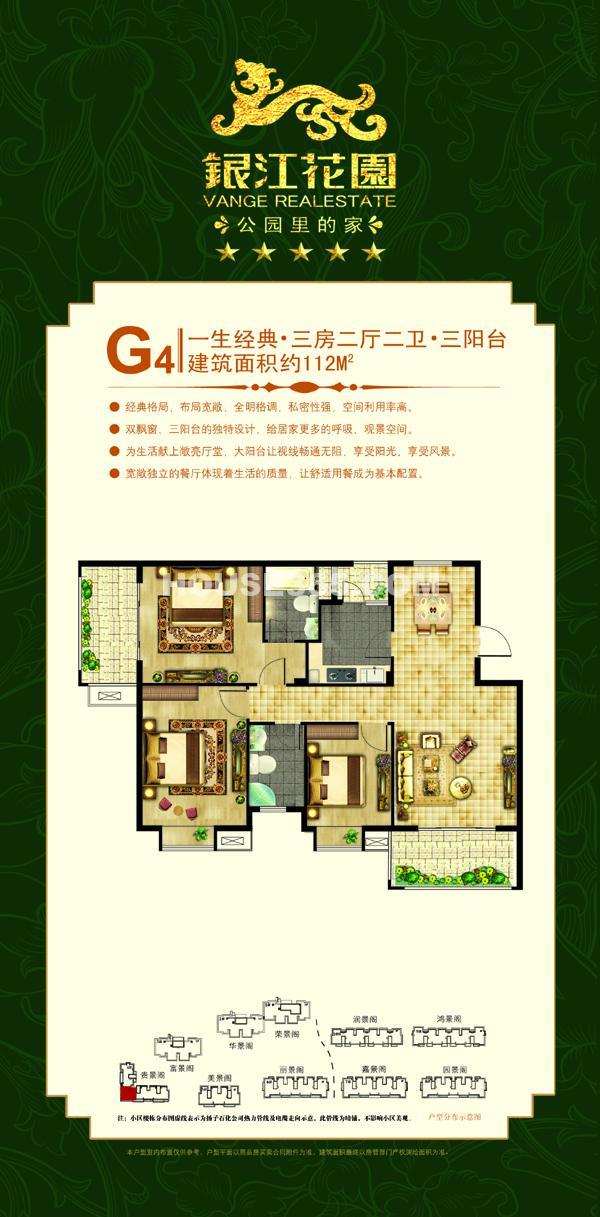 银江花园G4户型