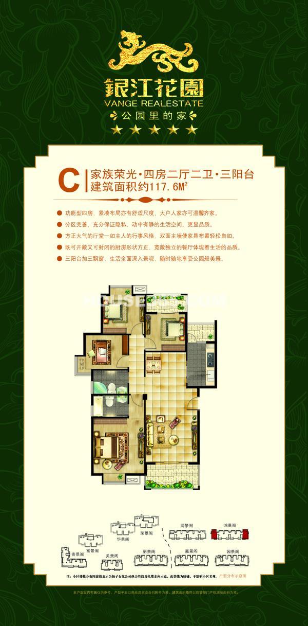 银江花园C户型