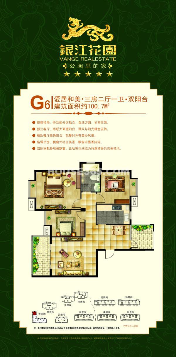 银江花园G6户型