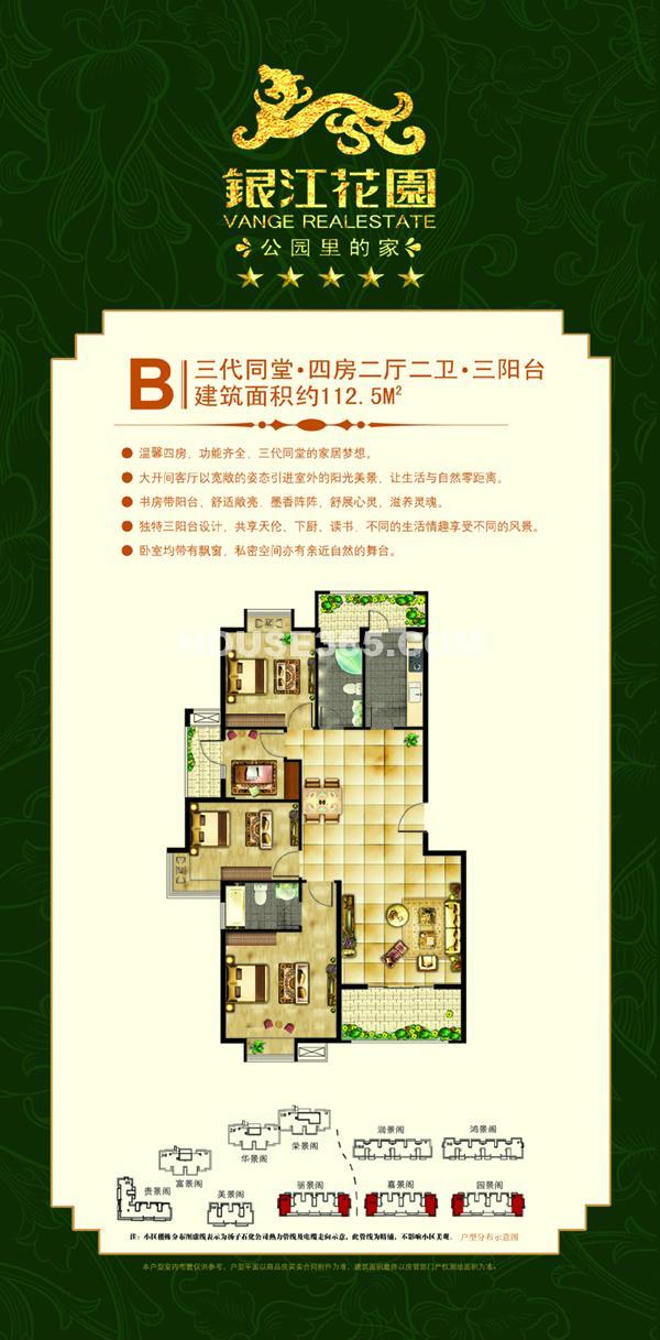 银江花园B户型