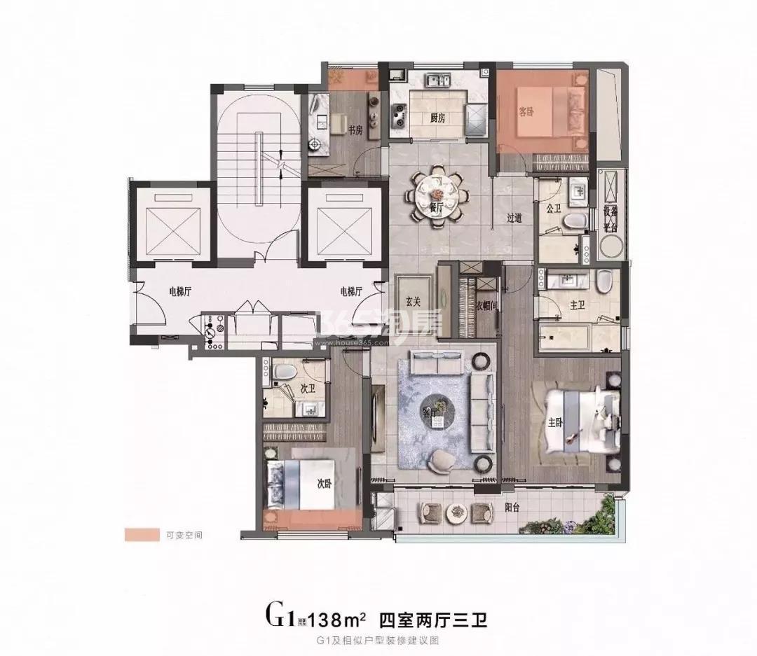 保亿湘湖和院G1户型138㎡