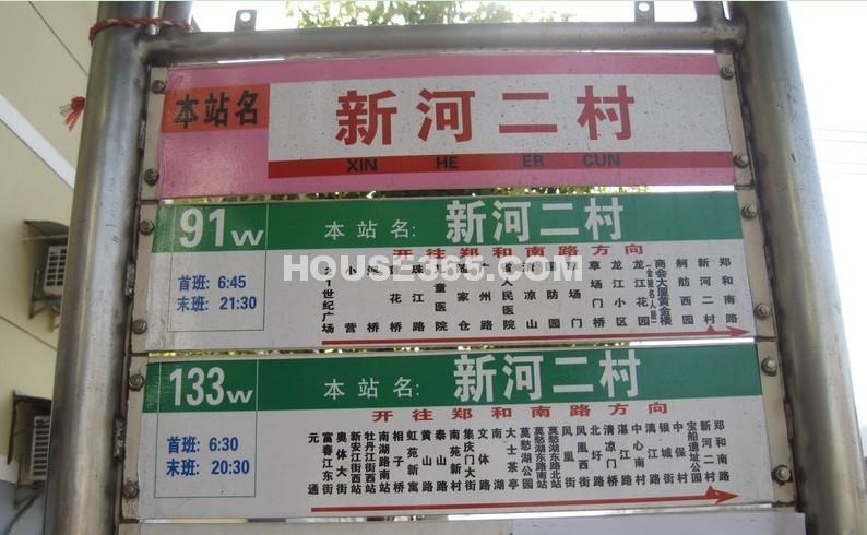 配套·新河二村站