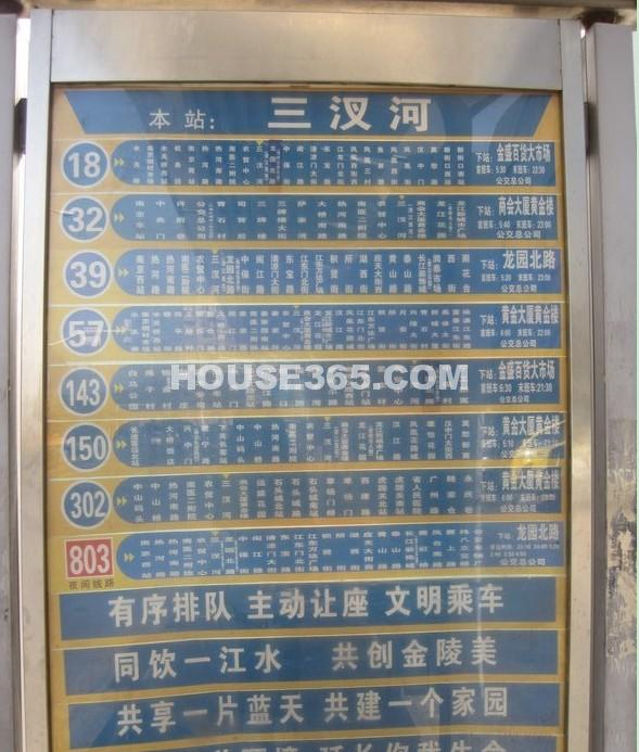 配套·公交三叉河站