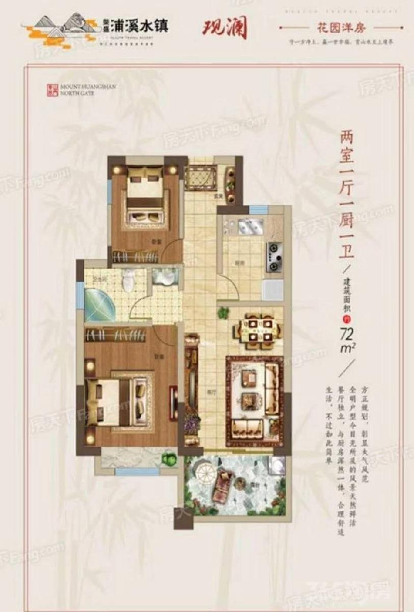 荣盛浦溪水镇2室1厅1卫72平米2017年产权房精装