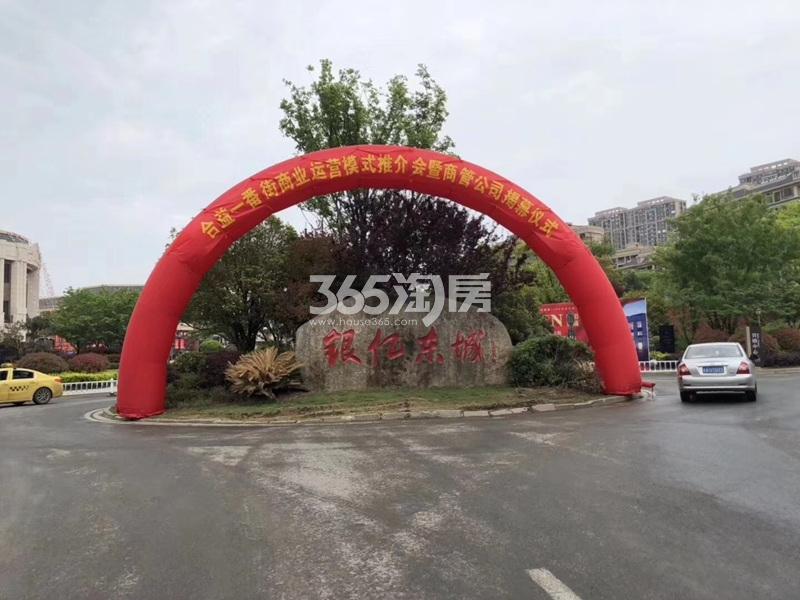 银亿东城商业-合益一番街推介会实景图(4.22)